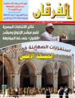 مجلة الفرقان العدد 681