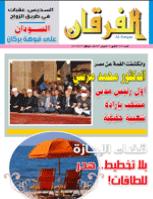 مجلة الفرقان العدد 686