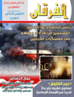 مجلة الفرقان العدد 688