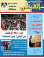 مجلة الفرقان العدد 692