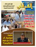 مجلة الفرقان العدد 693