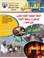 مجلة الفرقان العدد 695