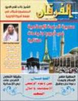 مجلة الفرقان العدد 697