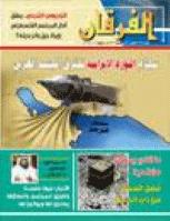 مجلة الفرقان العدد 698