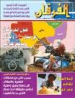 مجلة الفرقان العدد 702