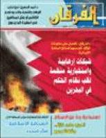 مجلة الفرقان العدد 704