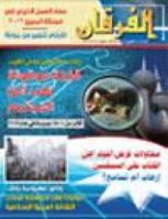 مجلة الفرقان العدد 709