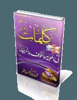كتاب كلمات في الحب و الخوف و الرجاء