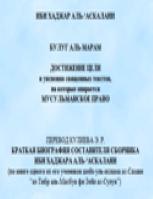 БУЛУГ АЛЬ-МАРАМ
