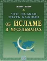 Что должен знать каждый об Исламе и мусульманах