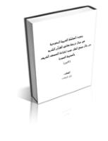 جهود مجمع الملك فهد لطباعة المصحف الشريف في مجال الترجمة – دراسة تقويمية