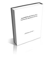 ترجمات معاني القرآن الكريم إلى اللغة الفرنسية: رينيه خوام، وأندريه شوركي وجاك بيرك كنموذجاً