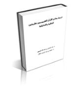 ترجمة معاني القرآن الكريم بين نظريتين: الدلالية والتداولية