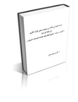 دراسة مقارنة بين ثلاث من ترجمات معاني القرآن الكريم إلى اللغة الإسبانية