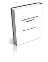حول ترجمة معاني القرآن الكريم إلى اللغة الروسية