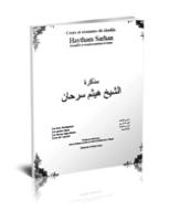 Quatre livrets sur le tawhid et leurs examens