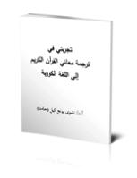 تجربتي في ترجمة معاني القرآن الكريم إلى اللغة الكورية
