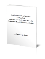 مناهج ترجمة المصطلحات الدينية والشرعية في القرآن الكريم
