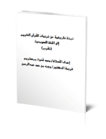 نبذة تاريخية عن ترجمات القرآن الكريم إلى اللغة السويدية