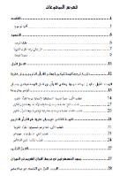 تاريخ حركة ترجمة معاني القرآن الكريم من قبل المستشرقين ودوافعها وخطرها