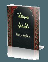 مجلة المنار المجلد 1