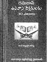 ఉపవాస దీక్షకులకు 30 పాఠాలు