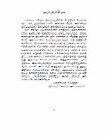 ஏகத்துவக் கொள்கை விளக்கம்