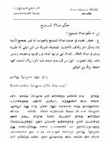 தஸ்பீஹ் தொழுகை பற்றிய தீர்ப்பு