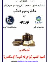 العهد القديم كما عرفته كنيسة الإسكندرية