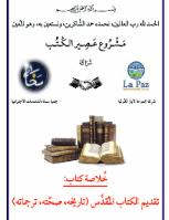 تقديم الكتاب المُقدَّس تاريخه –  صحته- ترجماته
