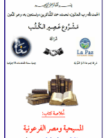 المسيحية ومصر الفرعونية – الجزء الأول