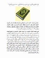 إقراء القرآن الكريم
