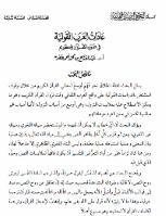 عادات العرب القولية في القرآن الكريم