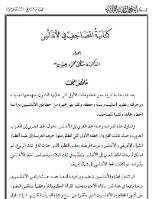 كتابة المصحف الشريف عند الخطاطين العثمانيين