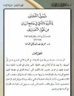 شمول التعاريف لما أورده الداني في جامع البيان من نقول التصانيف