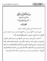 صيانة القرآن الكريم