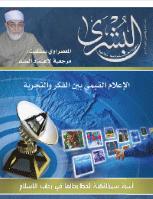 مجلة البشرى العدد 99