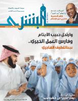 مجلة البشرى العدد 110