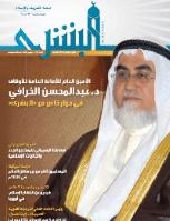 مجلة البشرى العدد 117