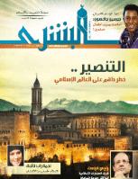 مجلة البشرى العدد 118