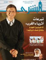 مجلة البشرى العدد 122