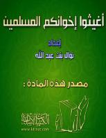 أغيثوا إخوانكم المسلمين