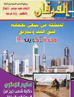 مجلة الفرقان العدد 711