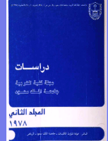 مجلة العلوم التربوية والدراسات الإسلامية – العدد 2