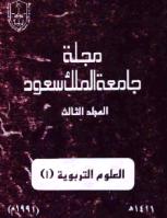 مجلة العلوم التربوية والدراسات الإسلامية – العدد 13