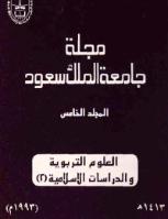 مجلة العلوم التربوية والدراسات الإسلامية – العدد 19