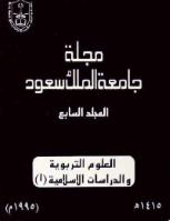 مجلة العلوم التربوية والدراسات الإسلامية – العدد 22