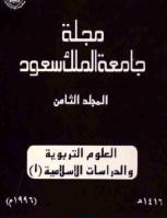 مجلة العلوم التربوية والدراسات الإسلامية – العدد 24