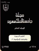مجلة العلوم التربوية والدراسات الإسلامية – العدد 28