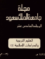 مجلة العلوم التربوية والدراسات الإسلامية – العدد 40